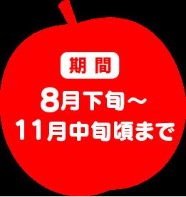 長野市りんご狩り
