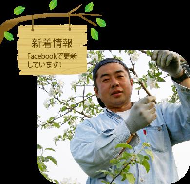 長野県の塩崎農園
